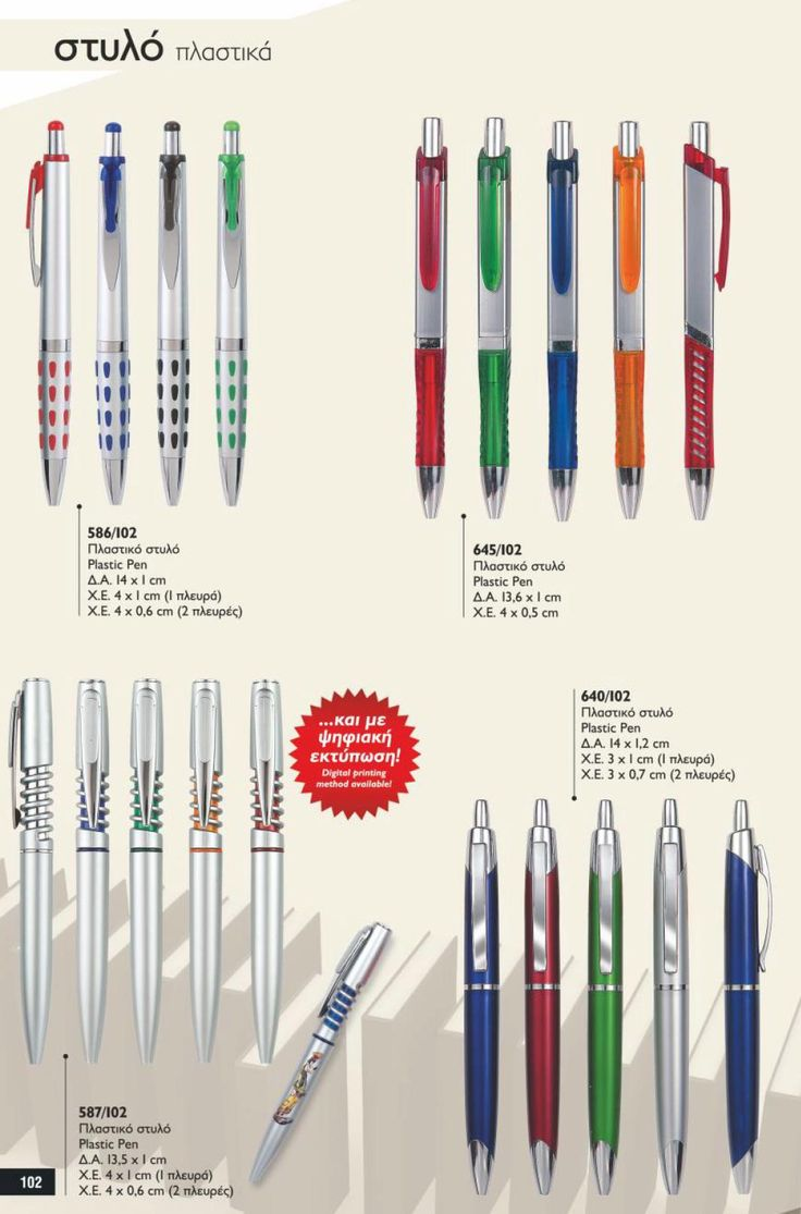 Στυλό Πλαστικά, Διαφημιστικά Δώρα. www.karampidis.gr