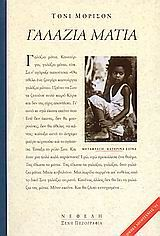 PERIZITITO: Γαλάζια μάτια: Morrison Toni: Νεφέλη: Βιβλία: 9789602112069: Ξένη Πεζογραφία