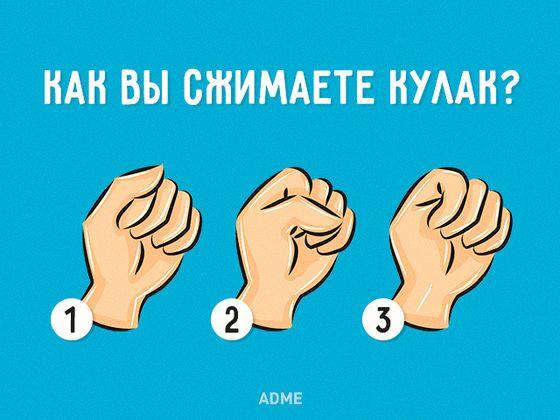 То, как высжимаете руку вкулак, раскрывает основные черты вашей личности