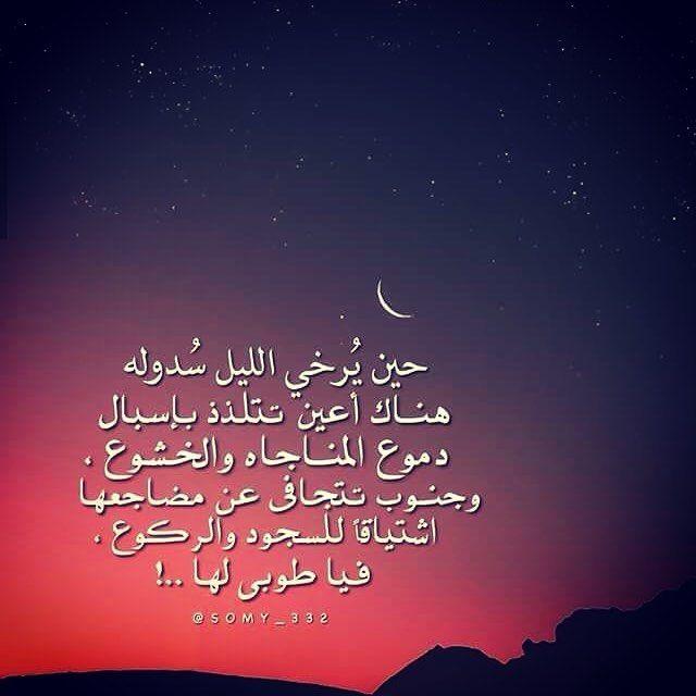قيام الليل الوتر استغفر الله العظيم الذي لا إله لا هو الحى القيوم وأتوب إليه Arabic Love Quotes Love Quotes Quotes
