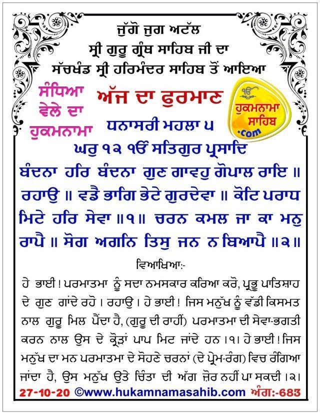 dating on- line amritsar)