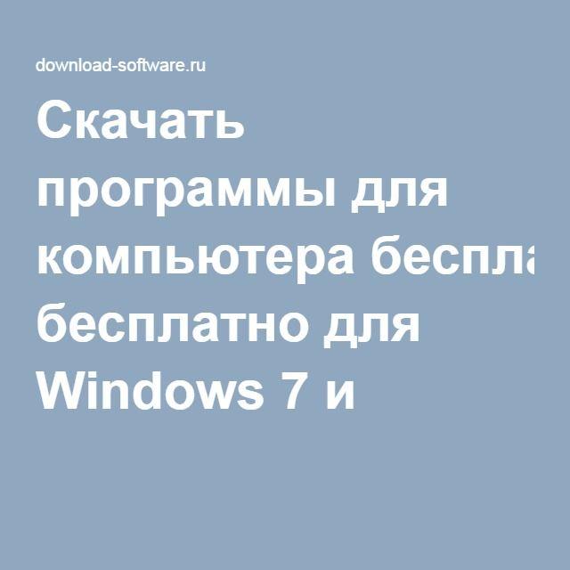 Скачать программы для компьютера бесплатно для Windows 7 и 8