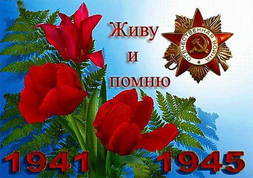 Анимированные картинки 9 мая день Победы!