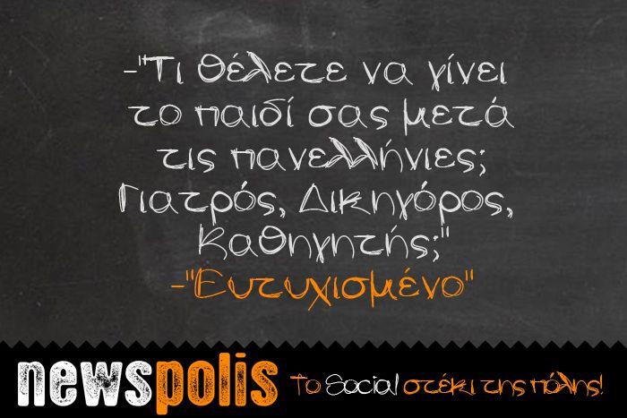 #panelladikes2015 #πανελλαδικες #πανελληνιες #panellinies2015 www.chronico.gr