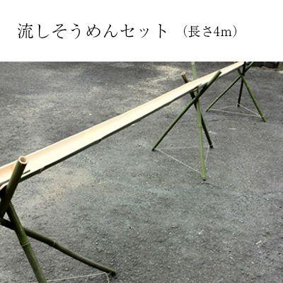 流しそうめんセット (長さ4m)
