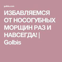 ИЗБАВЛЯЕМСЯ ОТ НОСОГУБНЫХ МОРЩИН РАЗ И НАВСЕГДА! | Golbis