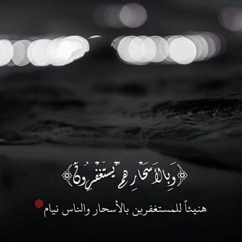 وبالاسحار هم يستغفرون Arabic Quotes Lockscreen Lockscreen Screenshot