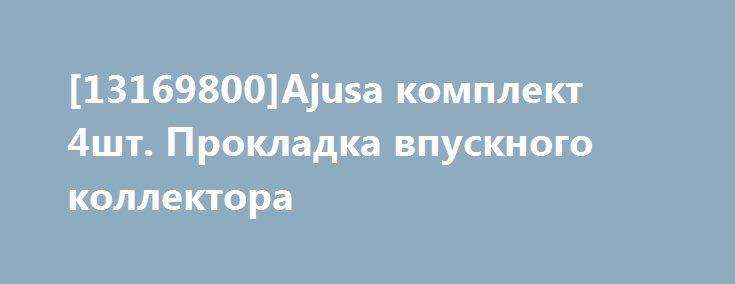 [13169800]Ajusa комплект 4шт. Прокладка впускного коллектора http://autotorservice.ru/products/49326-13169800ajusa-komplekt-4sht-prokladka-vpusknogo-kollektora  [13169800]Ajusa комплект 4шт. Прокладка впускного коллектора со скидкой 258 рублей. Подробнее о предложении на странице: http://autotorservice.ru/products/49326-13169800ajusa-komplekt-4sht-prokladka-vpusknogo-kollektora