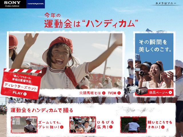 """今年の運動会は""""ハンディカム""""のWebデザイン http://www.sony.jp/handycam/kibasen/"""