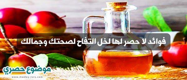 فوائد ضخمة لخل التفاح لصحتك وجمالك خل التفاح له فوائد عديدة ويستخدمة كل من الرجال والنساء وخصوصا النساء يستخدمون خل ا Sauce Bottle Hot Sauce Bottles Hot Sauce