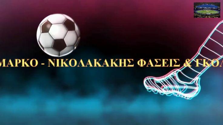 ΜΑΡΚΟ - ΝΙΚΟΛΑΚΑΚΗΣ 1- 0 Φάσεις & ΓΚΟΛ