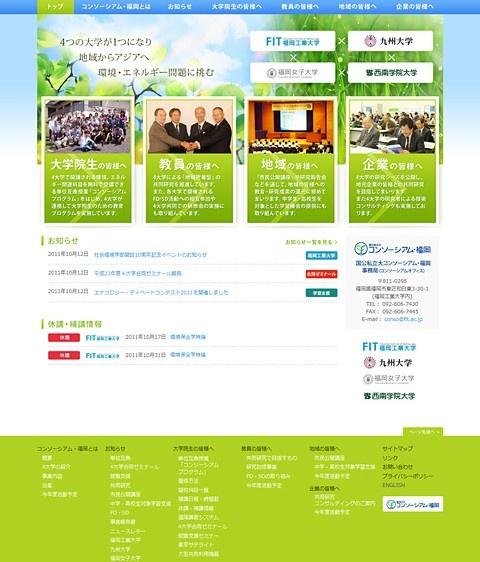 【コンソーシアム福岡】  福岡県内の4大学情報を発信するコンソーシアム福岡のWebサイトをリニューアル。情報整理を行い、ユーザーに即したインターフェースを準備しました。  翻訳も弊社にて担当させていただきました。    http://www.consortium-fukuoka.jp/