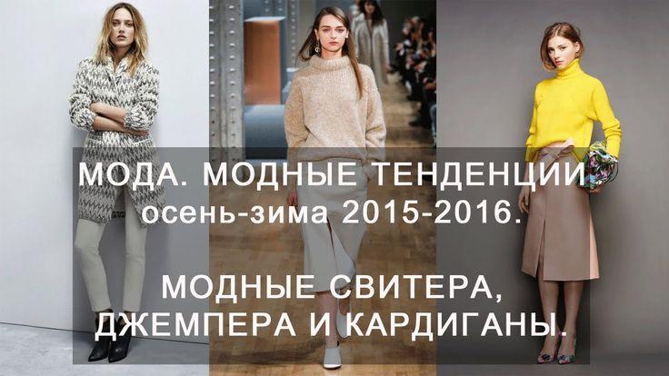 Мода.  Модные тенденции осень-зима 2015-2016.  Модные свитера, джемпера ...