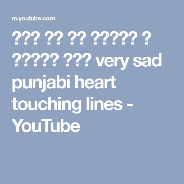 दिल नु छु जाएगी आ शायरी ।।। very sad punjabi heart touching lines - YouTube