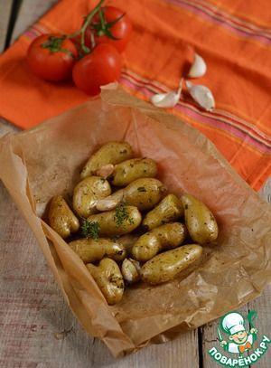 Запеченный картофель в пергаменте - кулинарный рецепт