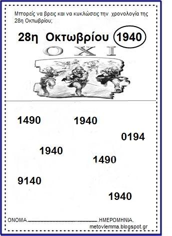 Με το βλέμμα στο νηπιαγωγείο και όχι μόνο....: 27η ΟΚΤΩΒΡΙΟΥ.Η ΓΙΟΡΤΗ ΤΗΣ ΣΗΜΑΙΑΣ.(ΚΑΤΑΣΚΕΥΗ-ΦΥΛΛΑ ΕΡΓΑΣΙΑΣ)