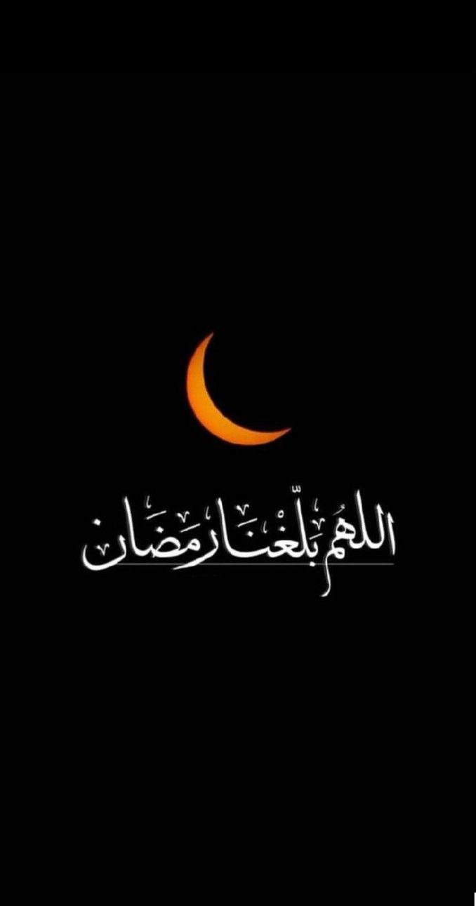 اللهم بلغنا رمضان لا فاقدين ولا مفقودين Islamic Phrases Ramadan Greetings Ramadan Kareem