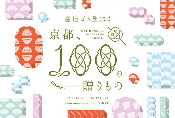 """「~京都、100 の贈りもの~」 産地ゴト展 vol.08 """"京都"""""""