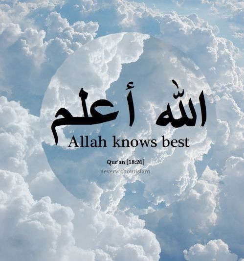 Life Beautiful Quotes Wallpapers Allahu Alim Allah Knows Best Islam Clouds Cloud
