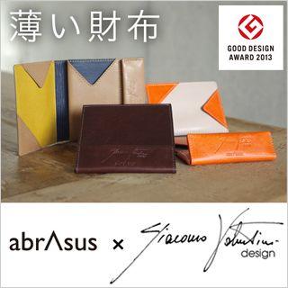 オロビアンコ代表デザイナー ジャコモ氏が監修した「薄い財布abrAsus」 アブラサス SUPER CLASSIC