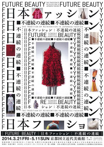 Future Beauty 日本ファッション:不連続の連続