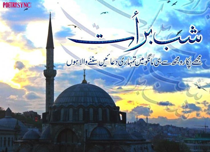 Shab e Barat Mubarak Islamic Pictures with Hadees   Poetry