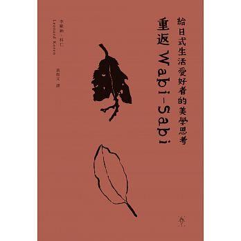 書名:重返Wabi-Sabi:給日式生活愛好者的美學思考,原文名稱:Wabi-Sabi: Further Thoughts,語言:繁體中文,ISBN:9789869214148,頁數:96,出版社:行人,作者:李歐納.科仁,譯者:黃煜文,出版日期:2015/10/23,類別:藝術設計