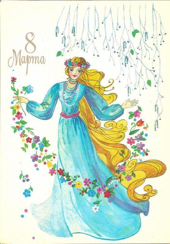 Открытка на 8 марта девушка весна
