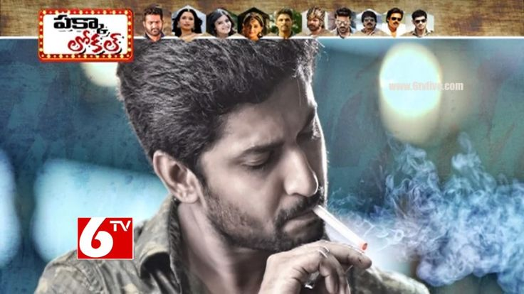Nenu Local Movie Review And Rating | Nani | Keerthy Suresh | Pakka Local | 6TVWatch Nenu Local Movie Review and Rating by Film Critics based on the Pros and Cons of the Movie. #NenuLocal Movie ft. Nani and Keerthy Suresh in the ... Check more at http://tamil.swengen.com/nenu-local-movie-review-and-rating-nani-keerthy-suresh-pakka-local-6tv/