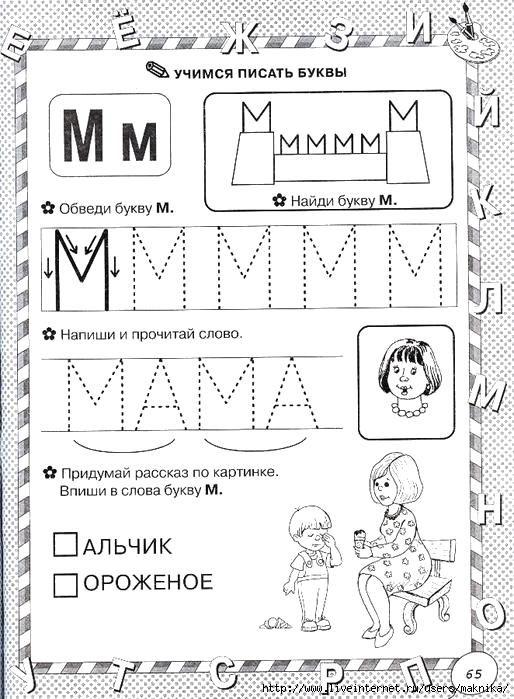 Раскраска учимся писать буквы, буква М, впиши букву ...