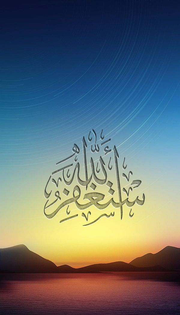 Astaghfar Calligraphy Wallpaper For Smartphone Islamic