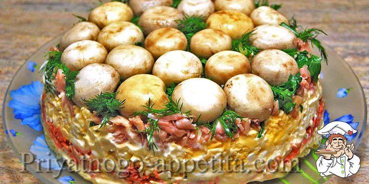 Салат грибная поляна с шампиньонами https://priyatnogo-appetita.com/retsepty/salaty/drugie/item/3366-salat-gribnaya-polyana-s-shampinonami.html  Салат грибная поляна с шампиньонами – это очень вкусный праздничный салат, который несомненно станет украшением любого стола.