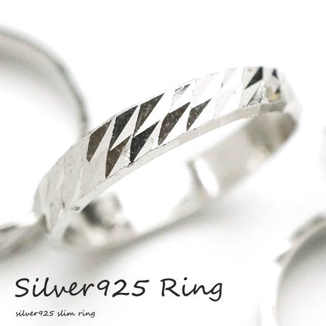 シルバー925メンズレディースリングシンプルカットデザインがキレイに輝く指輪【楽ギフ_包装選択】 #シルバーリング #指輪 #シンプル #シルバー925