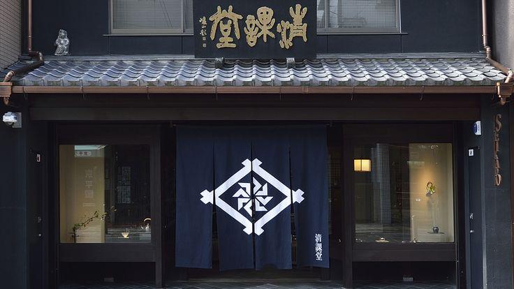 seikado_noren_01.jpg