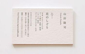 こちらは日本の名刺。 ざらざらしたテクスチャーの紙を使用することによりあたたかみのあるデザインに。