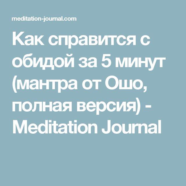 Как справится с обидой за 5 минут (мантра от Ошо, полная версия) - Meditation Journal