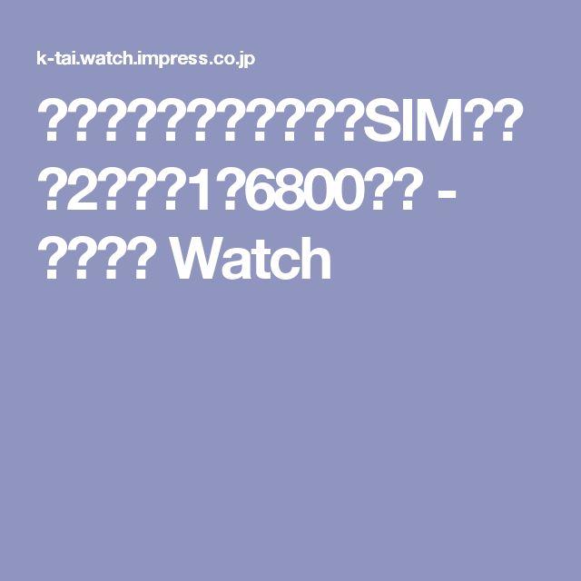 ヤマダ電機からデュアルSIMスマホ2機種、1万6800円~ - ケータイ Watch