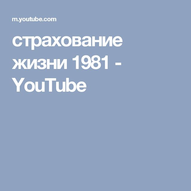 страхование жизни 1981 - YouTube