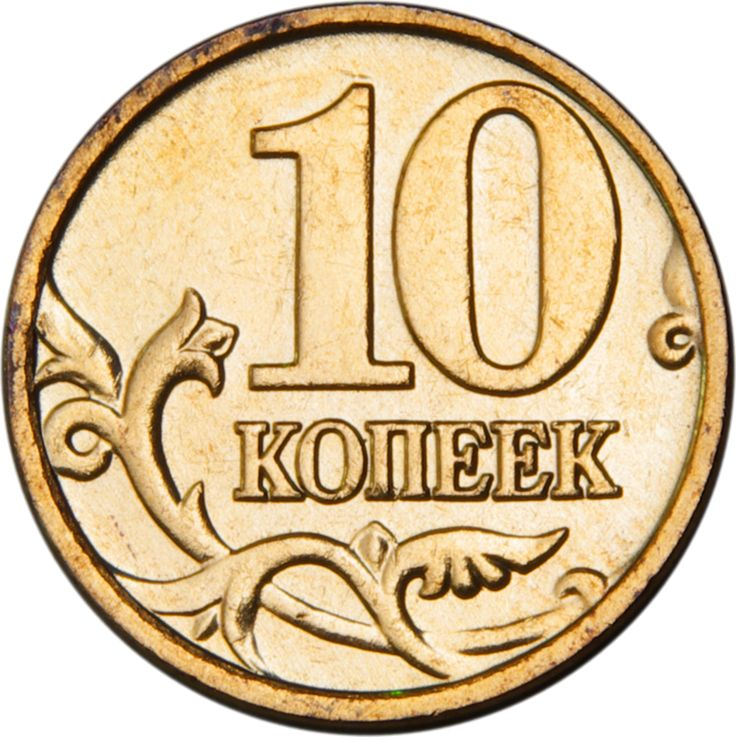 Russia-Coin-0.10-2006-a.png