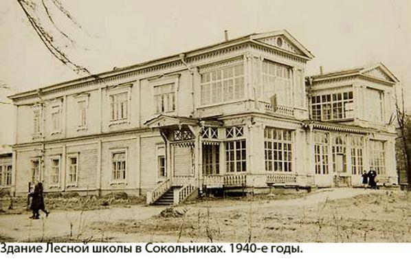 Сокольники.  6-ой  Лучевой  просек  д.  21.  Лесная  школа.  1940  год
