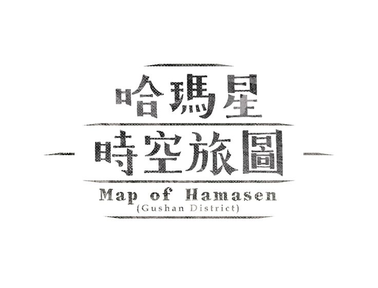 哈瑪星時空旅圖 Map of Hamasen   Hunag Pei wen 黃裴文