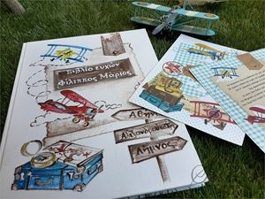 Picture of Βιβλίο ευχών αεροπλάνα