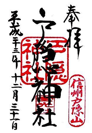 Togakushi-jinja shrine, Togakushi, Nagano. (2011年12月31日 戸隠神社 宝光社)