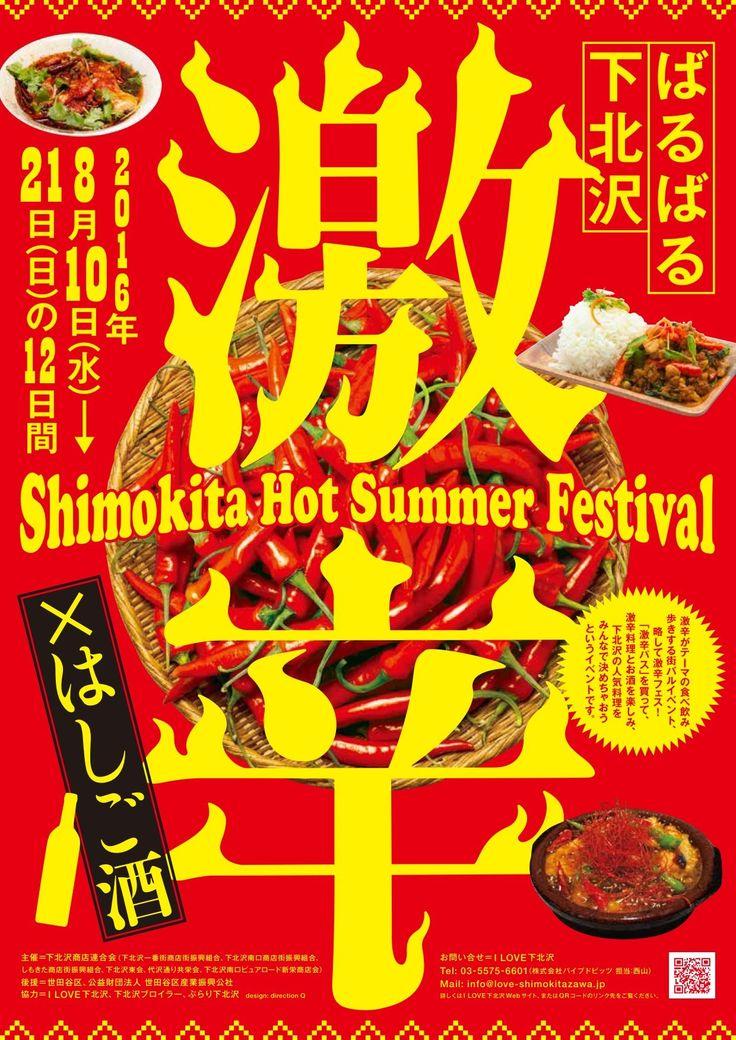 Shimokita Hot Sumer Festival - Takasuke Onishi, Jun Yamaguchi, and Akiko Numoto (Direction Q)