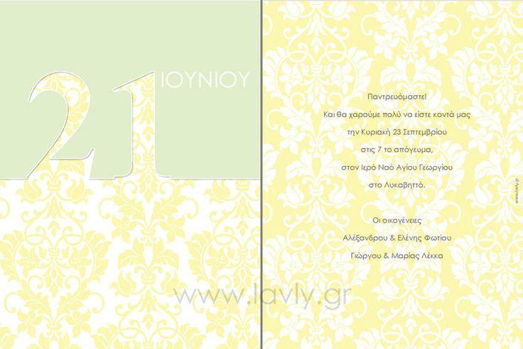 Γάμος Book2 : Προσκλητήριο W2 No4