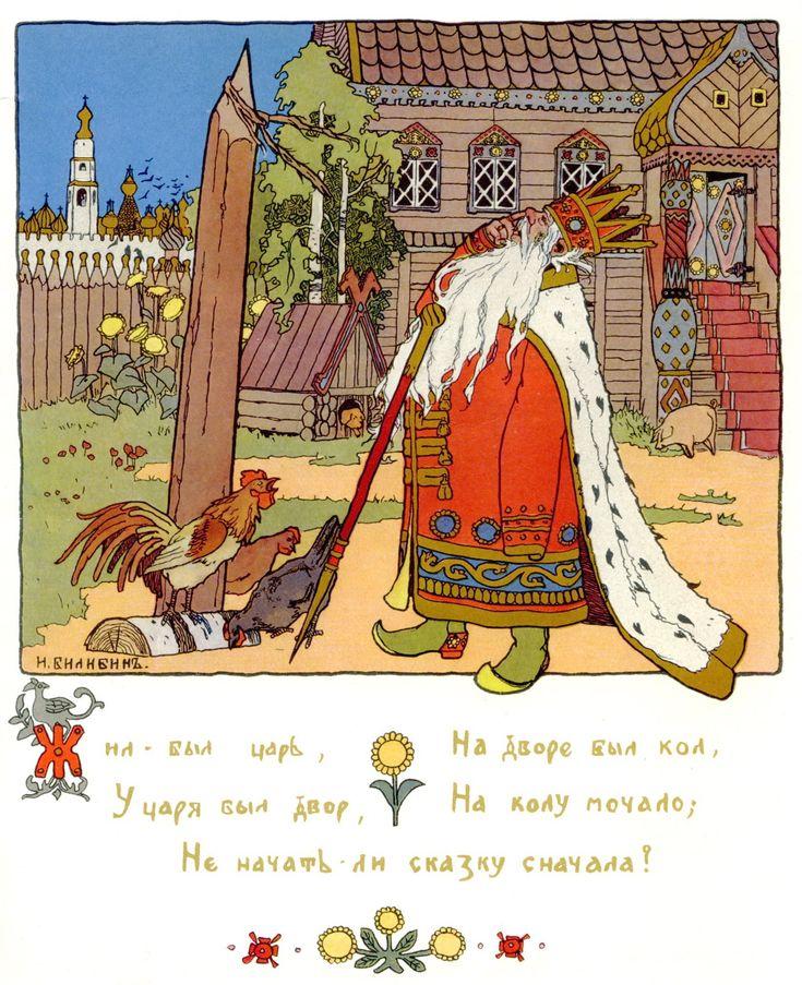 """Иван Билибин. Сказка """"Царевна-лягушка"""""""