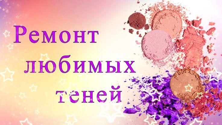 Реанимирую ТЕНИ для век и бронзатор!!!