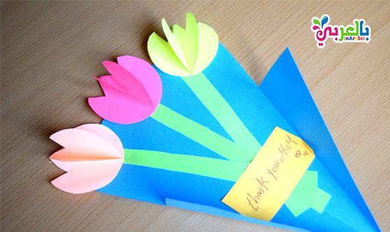 طريقة عمل بوكيه ورد من الورق الملون Mothers Day Crafts Paper Crafts For Kids Crafts For Kids