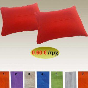 Μαξιλαροθήκες 45Χ65εκ. μονόχρωμες σε 7 υπέροχα χρώματα