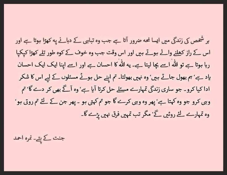 Jannat kay pattay nimra ahmednimra ahmed nimrah ahmed urdu novels